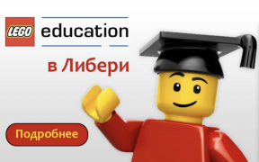 Lego education в Либери